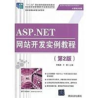 ASP.NET网站开发实例教程(第2版)(高职高专新课程体系规划教材·计算机系列)