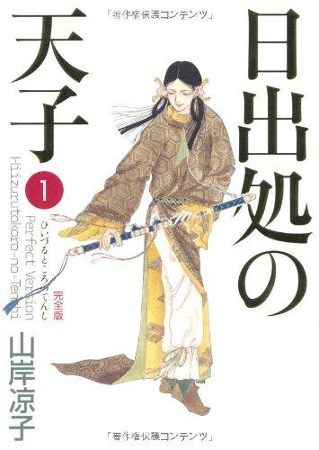 日出処の天子 第1巻 完全版 (MFコミックス)