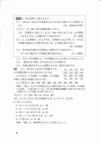『解法のエッセンス/整数編 (高校への数学)』の7枚目の画像