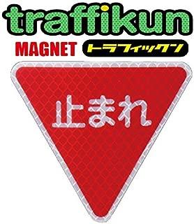 道路標識 マグネット ステッカー 規制標識・止まれ ※本物のデザインデータと素材を使用・専門業者だからこそできる商品です