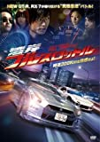 湾岸フルスロットル[DVD]