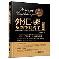 Forex investment transactions from novice to expert (New Edition)(Chinese Edition)