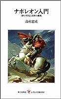 ナポレオン入門―1世の栄光と3世の挑戦 (レグルス文庫)