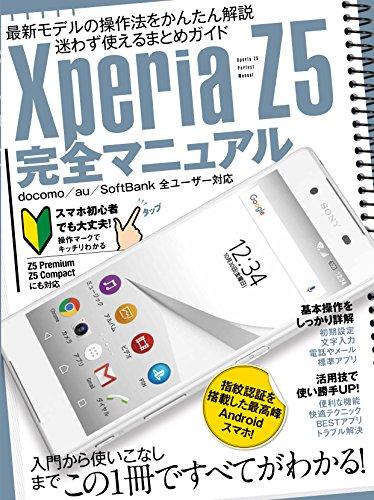 Xperia Z5完全マニュアル