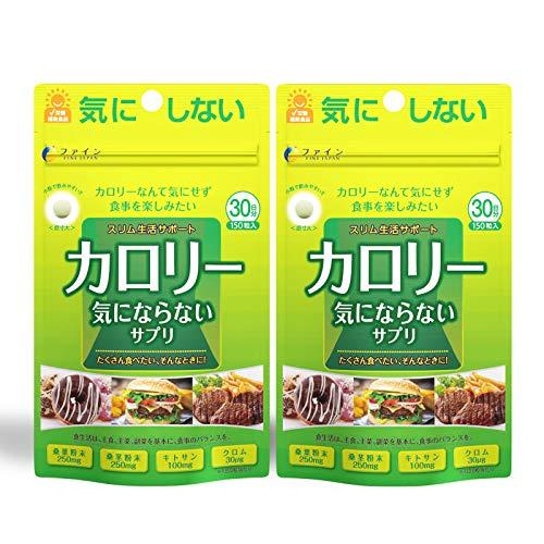 ファイン カロリー気にならないサプリ 桑葉粉末250mg 桑茎粉末250mg キトサン100mg配合 国内生産 30日分 (1日5粒/150粒入)×2個セット