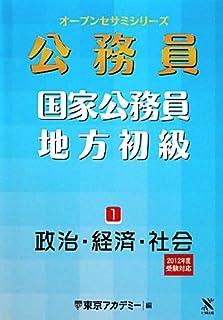 オープンセサミシリーズ 国家公務員・地方初級〈1〉政治・経済・社会〈2012年度受験対応〉 (オープンセサミ・シリーズ)