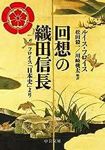 表紙: 回想の織田信長 フロイス「日本史」より (中公文庫) | ルイス・フロイス