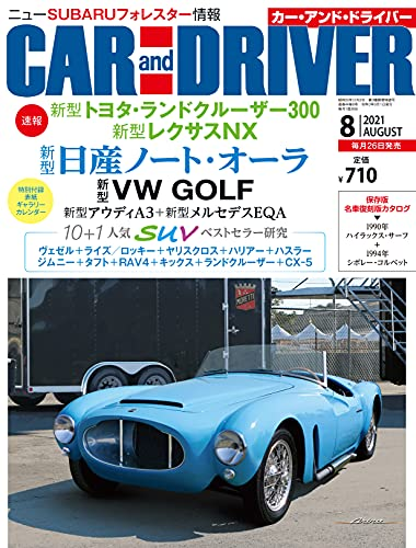 CAR and DRIVER 2021年8月号 [雑誌]
