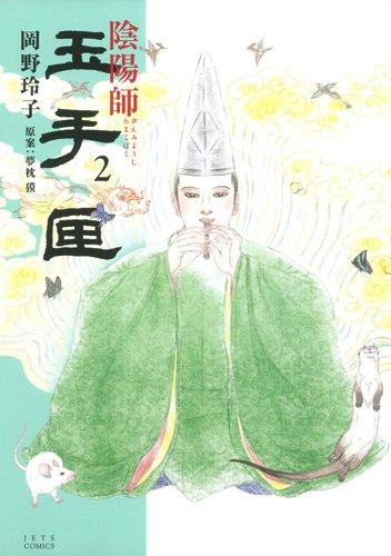 陰陽師玉手匣 2 (ジェッツコミックス)