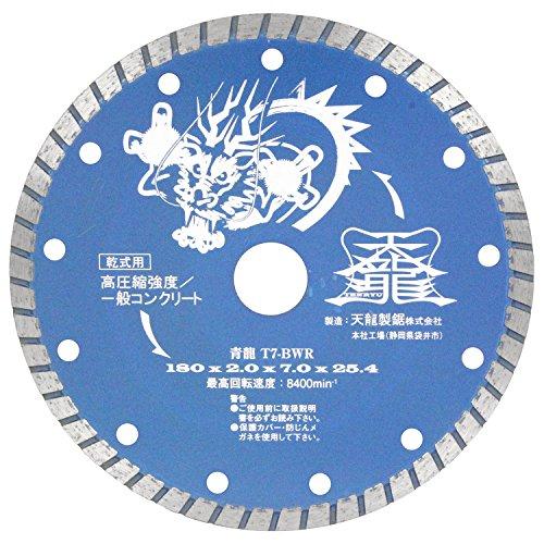 天龍製鋸 ダイヤモンドカッター 青龍 高圧縮強度/一般コンクリート(造園・電設) 外径180mm T7-BWR