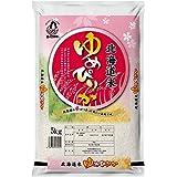 【精米】【日本米飯管理士協会認定】北海道産 白米 ゆめぴりか 5kg 令和元年産