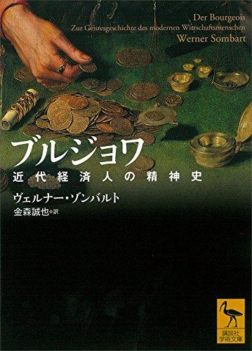 ブルジョワ 近代経済人の精神史 (講談社学術文庫)