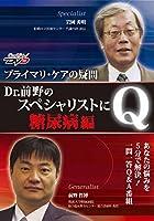 Dr.前野のスペシャリストにQ!【糖尿病編】/ケアネットDVD