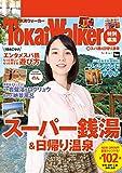 TokaiWalker特別編集 (得)スパ銭&日帰り温泉 (ウォーカームック)