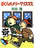 ぼくらのメリークリスマス (角川文庫)