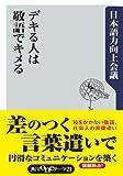 デキる人は敬語でキメる (角川oneテーマ21)