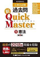 公務員試験 過去問 新クイックマスター 憲法 第8版 【最新平成30年試験問題収録】