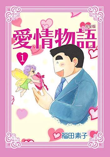 愛情物語【完全版】(1)