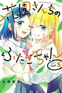 花園さんちのふたごちゃん(3) (週刊少年マガジンコミックス)