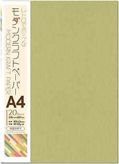 長門屋商店 モダンクラフトペーパー A4 オリーブ(紙厚0.25mm)【20枚入】 ナ-MK286