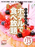 Hotel 08 over 09 latest edition all-you-can-eat - 113 hotels Saitama Chiba Tokyo Kanagawa (1 week MOOK) (2008) ISBN: 4063471713 [Japanese Import]