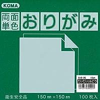 両面単色おりがみ15㎝だいだい/みどり(100枚入り)