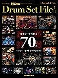 ドラム・セット・ファイル Vol.2 (リズム&ドラム・マガジン) (リットーミュージック・ムック)