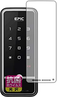 PDA工房 EPIC N-TOUCH(エヌタッチ) 用 抗菌 抗ウイルス[光沢] 保護 フィルム 日本製