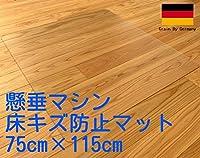 セイコーテクノ 懸垂マシン 床キズ防止マット RSM-CS 75cm×115cm ぶら下がり健康器 チンニングスタンド