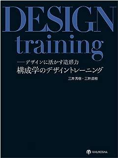 構成学のデザイントレーニング―デザインに活かす造形力