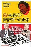 偽りの保守・安倍晋三の正体 (講談社+α新書)