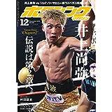 ボクシングマガジン 2020年 12 月号 [雑誌]