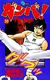 ガンバ!Fly high(30) ガンバ! Fly high (少年サンデーコミックス)