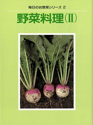 野菜料理 (2) (毎日のお惣菜シリーズ (2)) (毎日のお惣菜シリーズ 2)の詳細を見る