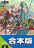 【合本版】グランクレスト戦記+DO 全11巻 (富士見ファンタジア文庫)