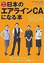 ANA&JAL 日本のエアラインCAになる本