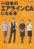 ANA&JAL 日本のエアラインCAになる本 (イカロス・ムック) - 月刊エアステージ編集部