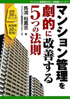 [馬渕 裕嘉志]のマンション管理を劇的に改善する5つの法則 マンション管理組合向け指南書シリーズ