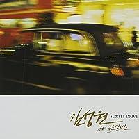 キム・ソンウォン 1集 - Sunset Drive(韓国盤)
