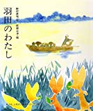 羽田のわたし (ぬぷん ふるさと絵本シリーズ)