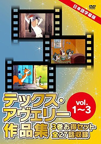 テックスアヴェリー作品集vol.1~vol.3 3巻お得セット 全27話収録 (日本語字幕版) [DVD]