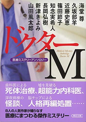 医療ミステリーアンソロジー『ドクターM』 (朝日文庫)