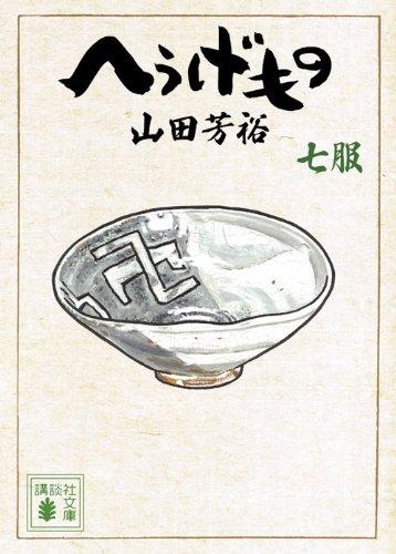 へうげもの 七服 (講談社文庫)
