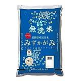 【精米】 滋賀県 無洗米 (県推奨品種) みずかがみ 5kg 令和2年産 特A