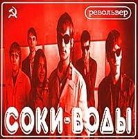 Revolver. Soki-vody (2 CD)