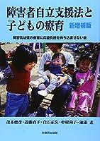 障害者自立支援法と子どもの療育