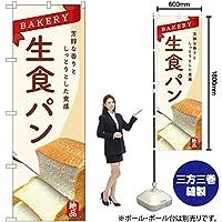 【ポリエステル製】のぼり 生食パン(白) YN-6350 ベーカリー のぼり 看板 ポスター タペストリー 集客