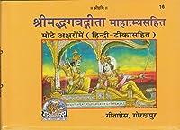 Shrimadbhagvadgita Mahatmya Sahit) code 16 [Hardcover