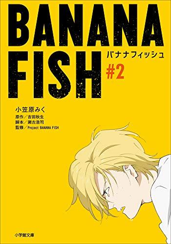 [画像:BANANA FISH #2 (小学館文庫キャラブン!)]