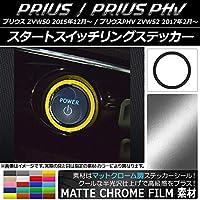 AP スタートスイッチリングステッカー マットクローム調 プリウス/PHV ZVW50/ZVW52 グリーン AP-MTCR1373-GR